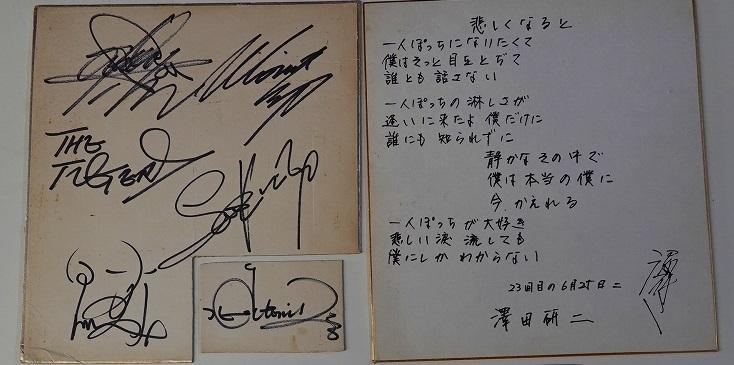 沢田研二サイン