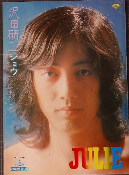 沢田研二ショウ 浅草国際劇場 昭和47年 1972年 綴込みピンナップ付