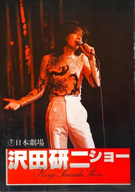 1977年 沢田研二ショー 日本劇場