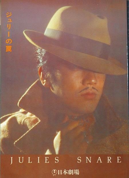 1980 ジュリーの罠 日本劇場 1980年