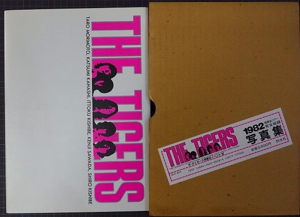ザ・タイガース写真集 1982 同窓会ツアー完全収録 勁文社 沢田研二