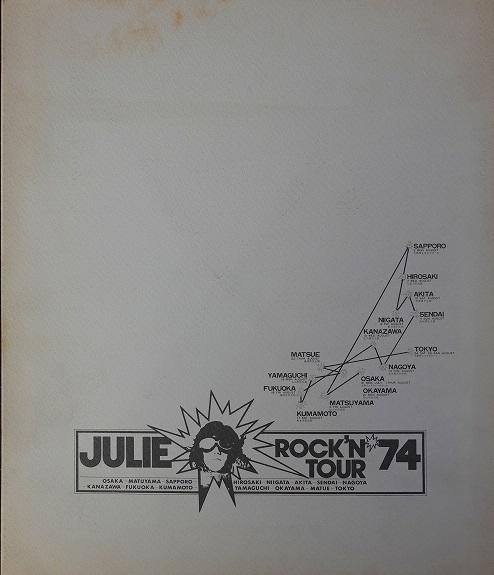 1974年 JULIE ROCK'N TOUR