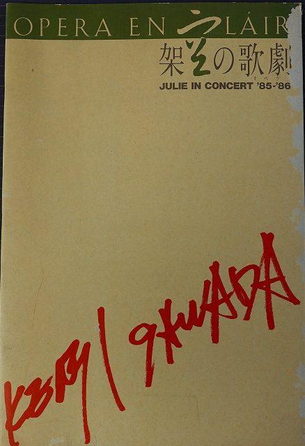 沢田研二コンサートパンフレット JULIE IN CONCERT 1985年-1986年 架空の歌劇 NEW