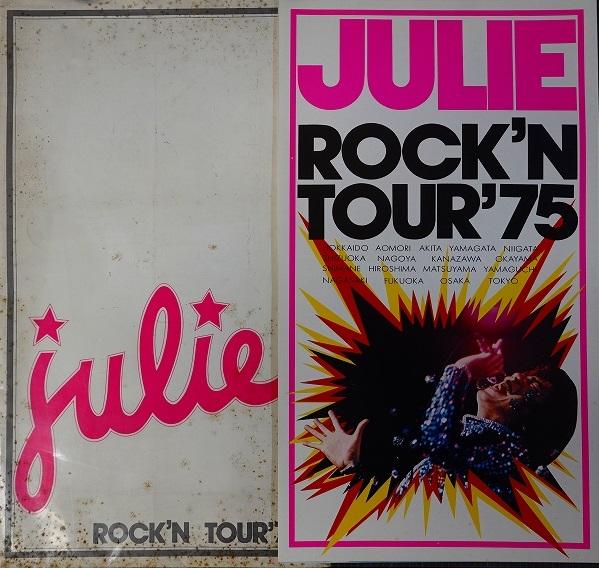 1975 JULIE ROCK'N TOUR 1975年