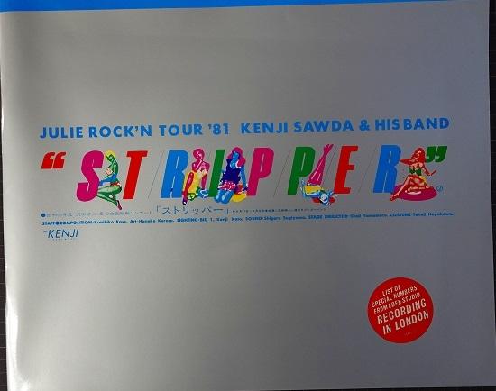 1981 JULIE ROCK'N TOUR 1981年 昭和56年度沢田研二全国