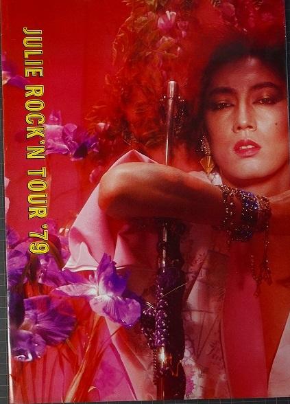JULIE ROCK'N' TOUR 79 1979年
