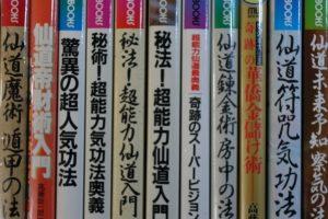 高藤聡一郎さん著書