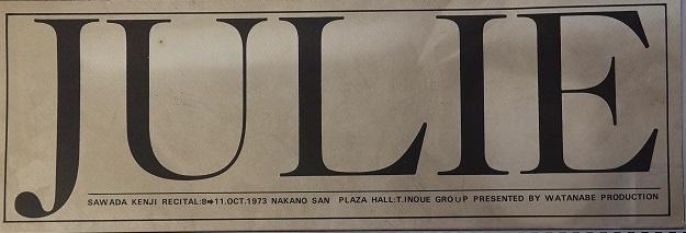 リサイタル 1973年中野サンプラザ