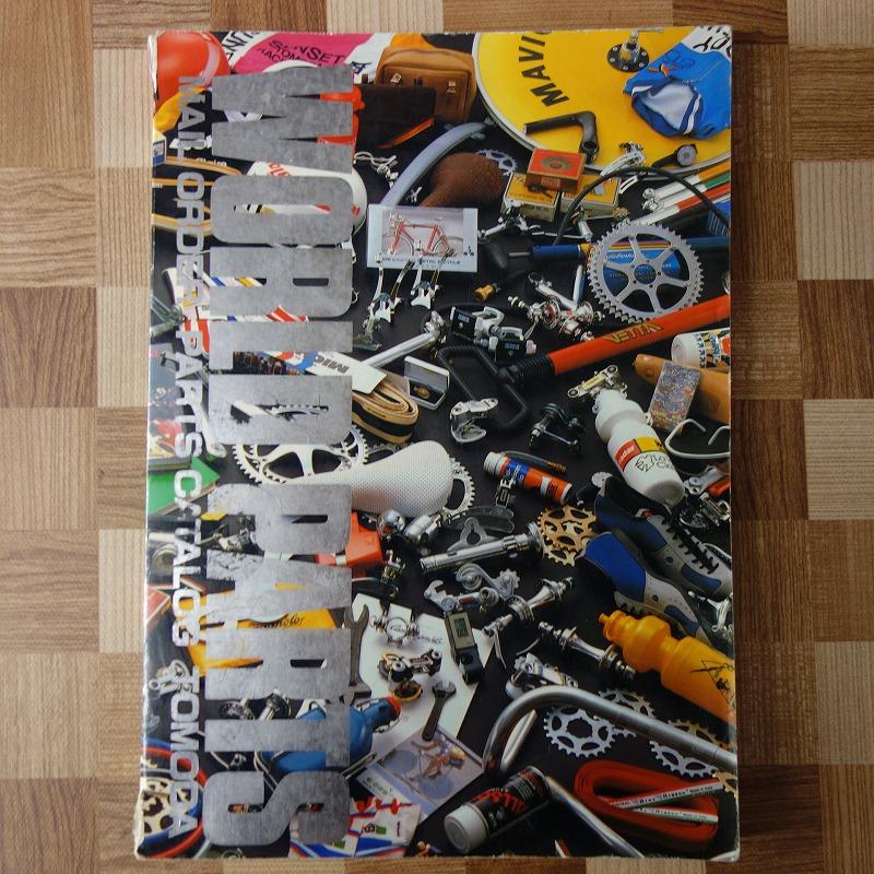 ワールドパーツカタログ トモダサイクル 1987年発行 自転車 ビンテージパーツ