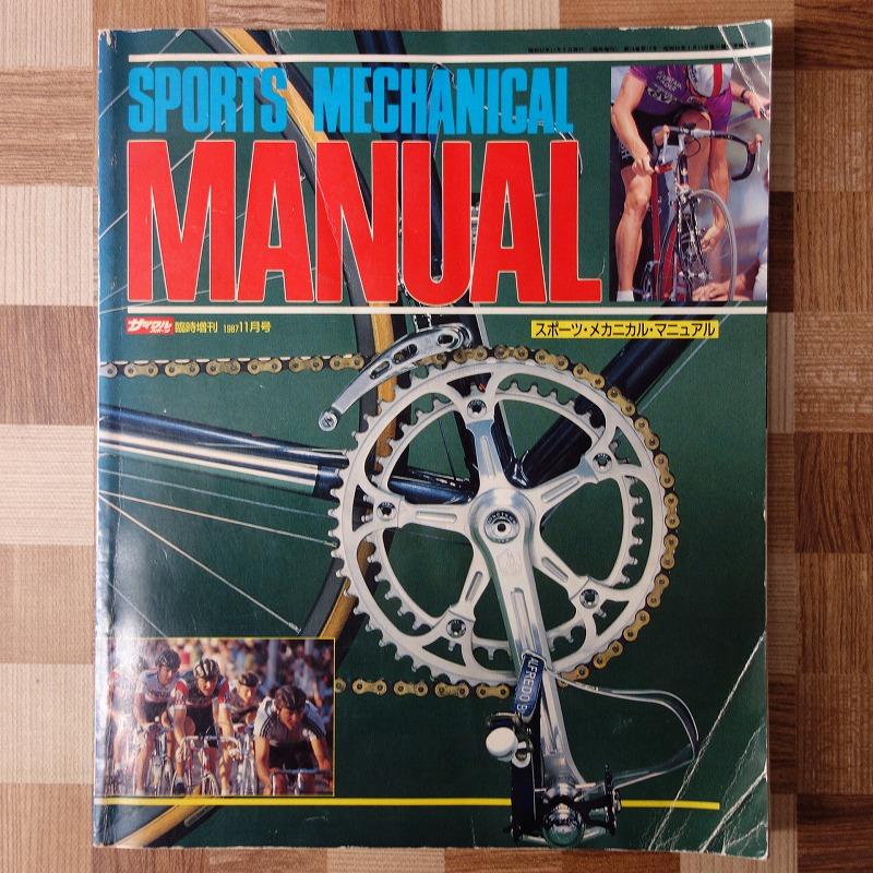 サイクルスポーツ臨時増刊1987年11月号 スポーツメカニカルマニュアル