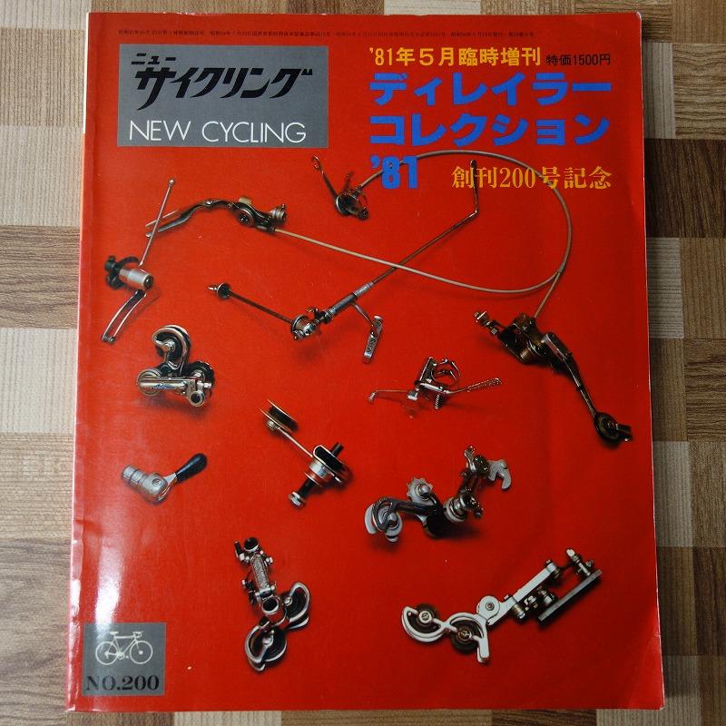 ディレイラーコレクション81 ニューサイクリング1981年5月臨時増刊 創刊200号記念