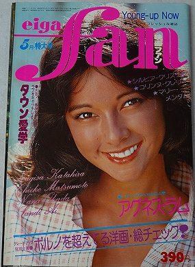 映画ファン1976年5月号アグネスラム表紙
