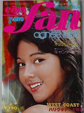 映画ファン1976年7月号アグネス・ラム表紙