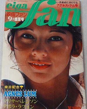 映画ファン1976年9月号アグネスラム表紙