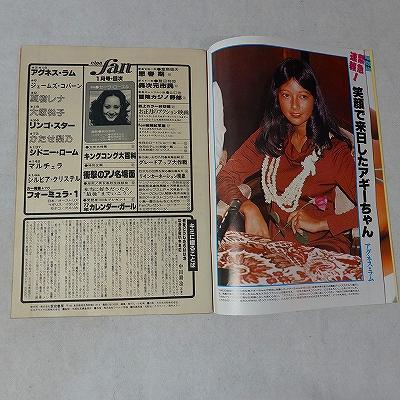 映画ファン1977年1月号セーラ・ロウエル表紙