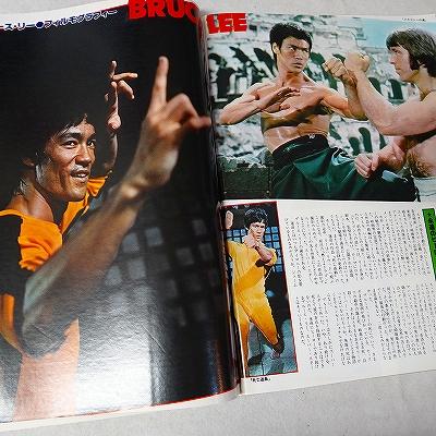 映画ファン78年8月トライアングル表紙
