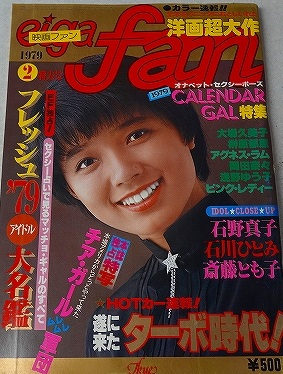 映画ファン79年2月榊原郁恵表紙