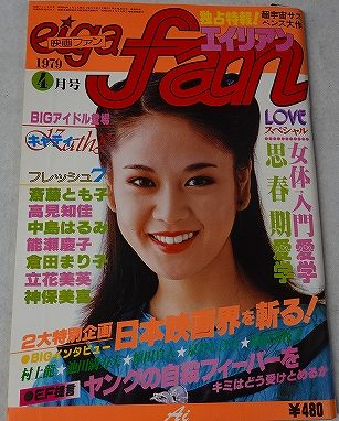 映画ファン79年4月号 早乙女愛表紙