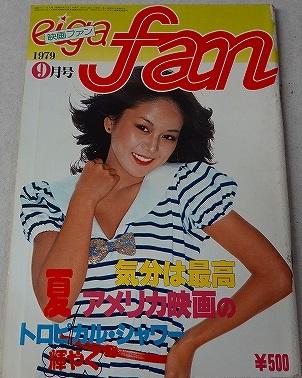 映画ファン79年9月早乙女愛表紙