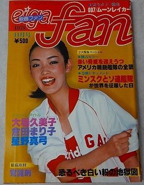 映画ファン79年11月星野真弓表紙