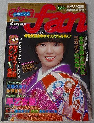 映画ファン80年2月榊原郁恵表紙