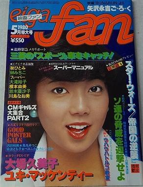 映画ファン80年5月相本久美子表紙