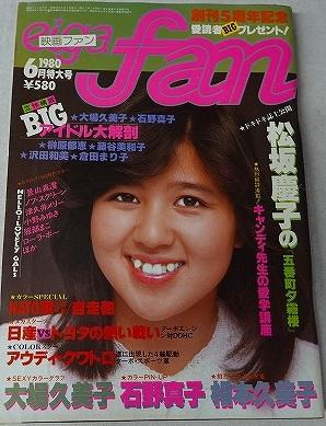 映画ファン80年6月石野真子表紙
