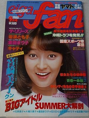 映画ファン80年9月倉田まり子表紙