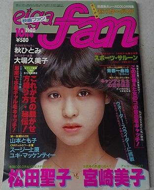 映画ファン80年10月松田聖子表紙