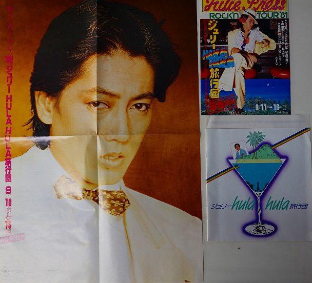 沢田研二ハワイツアーチラシ