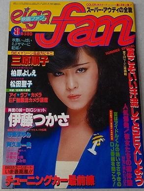 映画ファン81年8月三原順子表紙