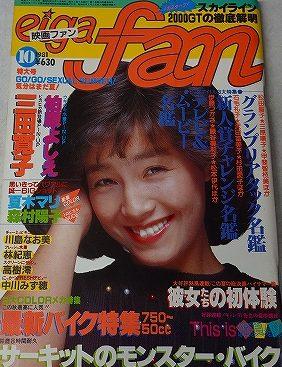 映画ファン81年10月柏原芳恵表紙
