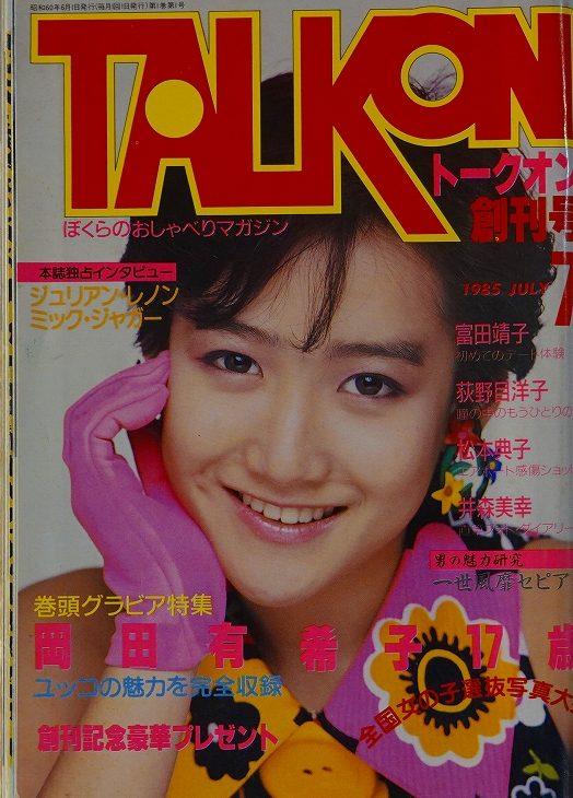 岡田有希子表紙トークオン