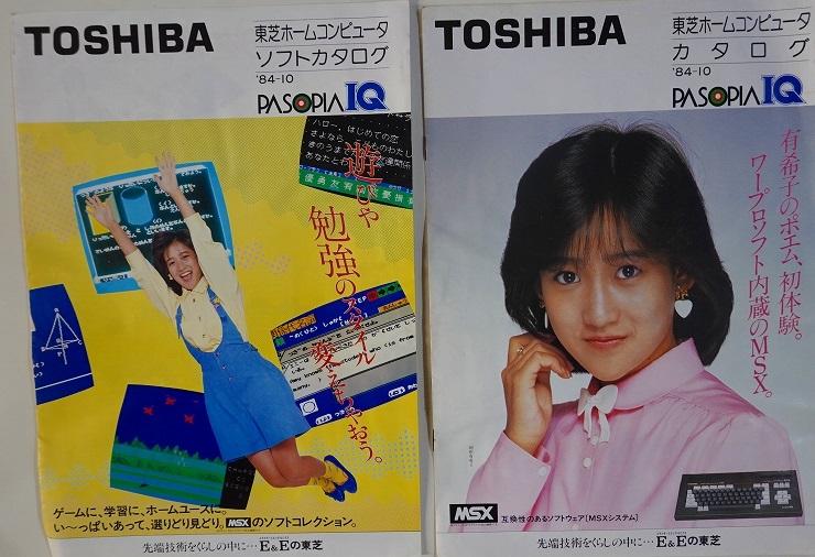 岡田有希子 東芝カタログ2冊セット MSX