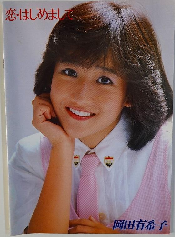 岡田有希子パンフレット「恋 はじめまして」 【少難有】