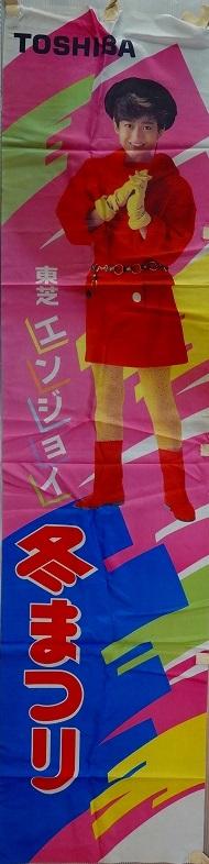 岡田有希子 のぼり(東芝エンジョイ 冬まつり)