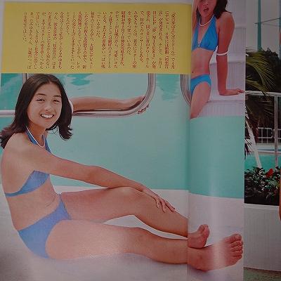 ウィークエンドスーパー77年10月香坂みゆき表紙