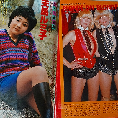 ウィークエンドスーパー1978年4月浅野温子表紙
