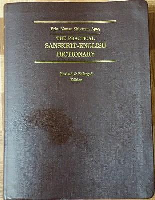 サンスクリット語英語辞典