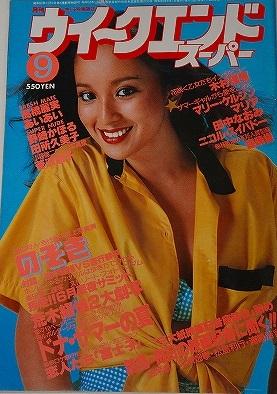 ウィークエンドスーパー1979年9月号堀川まゆみ表紙