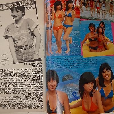 ウィークエンドスーパー1979年9月号 堀川まゆみ表紙