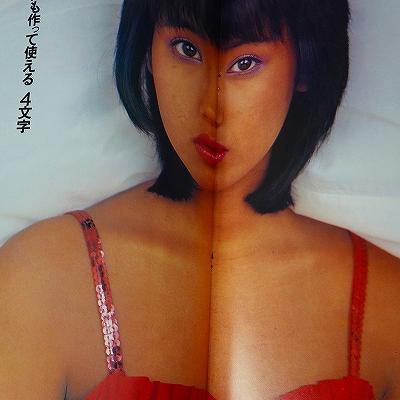 ウィークエンドスーパー1981年4月号石川ひとみ表紙
