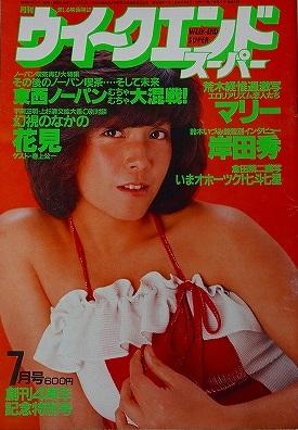 ウイークエンドスーパー1981年7月号柏原よしえ表紙