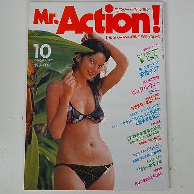 ミスターアクション1976年10月号アグネスラム表紙 泉じゅん安西マリアピンクレディー吉田真梨