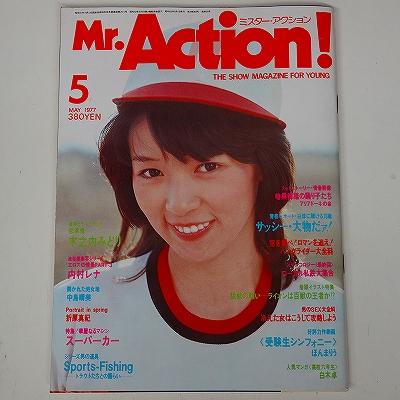 ミスターアクション1977年5月木之内みどり表紙