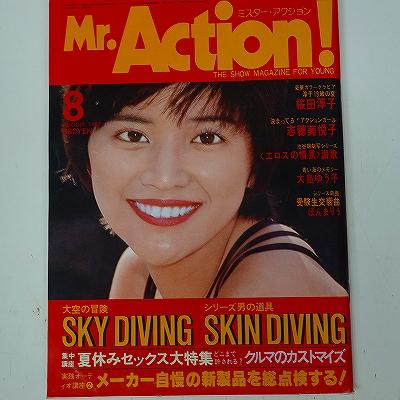 ミスターアクション1977年8月桜田淳子表紙&水着4p 志保美悦子 大島ゆう子