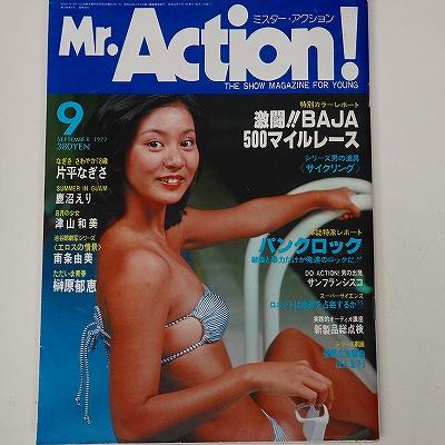 ミスターアクション1977年9月号 片平なぎさ表紙 榊原郁恵 鹿沼えり 大場久美子