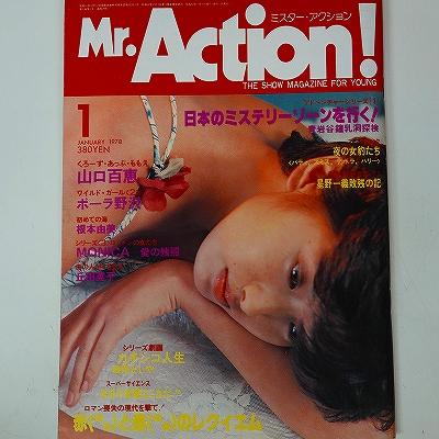 ミスターアクション1978年1月号 山口百恵表紙