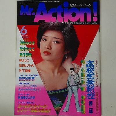 ミスターアクション1978年6月号山口百恵表紙 浅野ゆう子 金子初美 松本ちえこ 梓ようこ