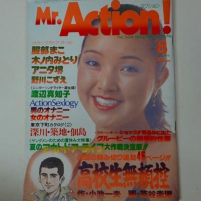 ミスターアクション1978年8月号服部まこ表紙